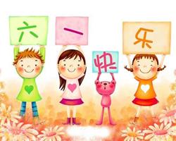 六一儿童节日记