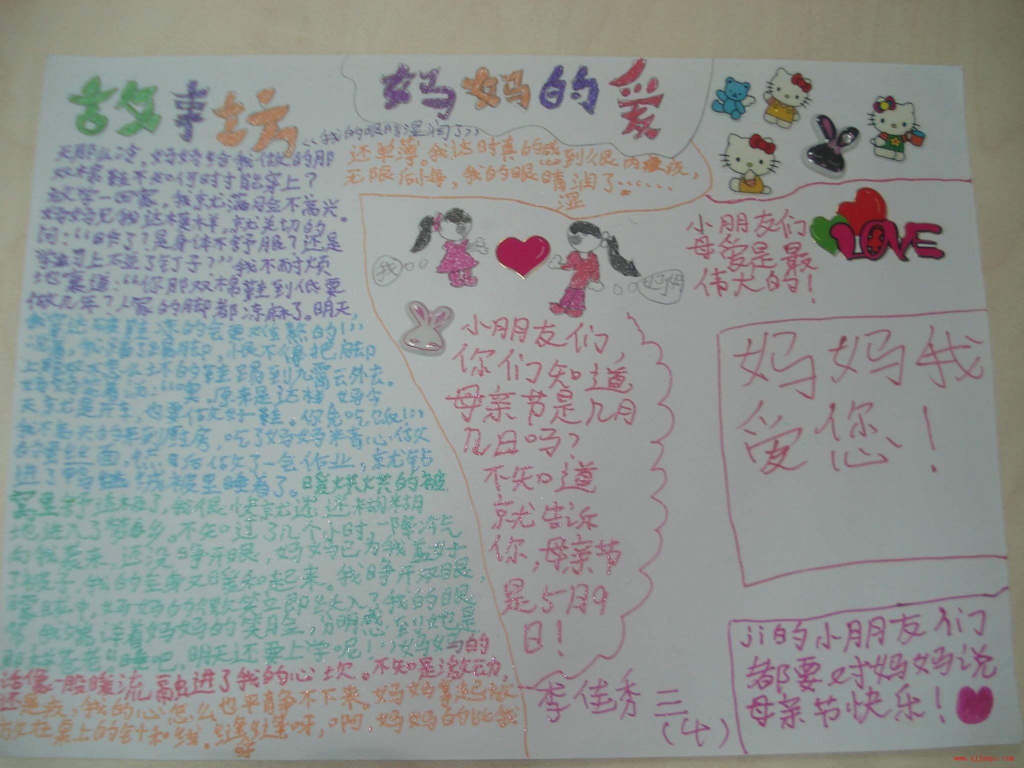 中秋节儿童图画大全_手抄报_手抄报图片_小学生手抄报_手抄报大全